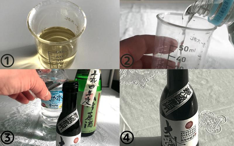 日本酒前割り作り方2