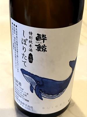 酔鯨 特別純米1