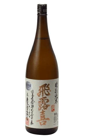 飛露喜 特別純米酒