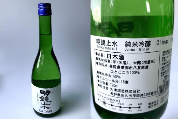 明鏡止水 climat i-type 純米吟醸 Double SIX
