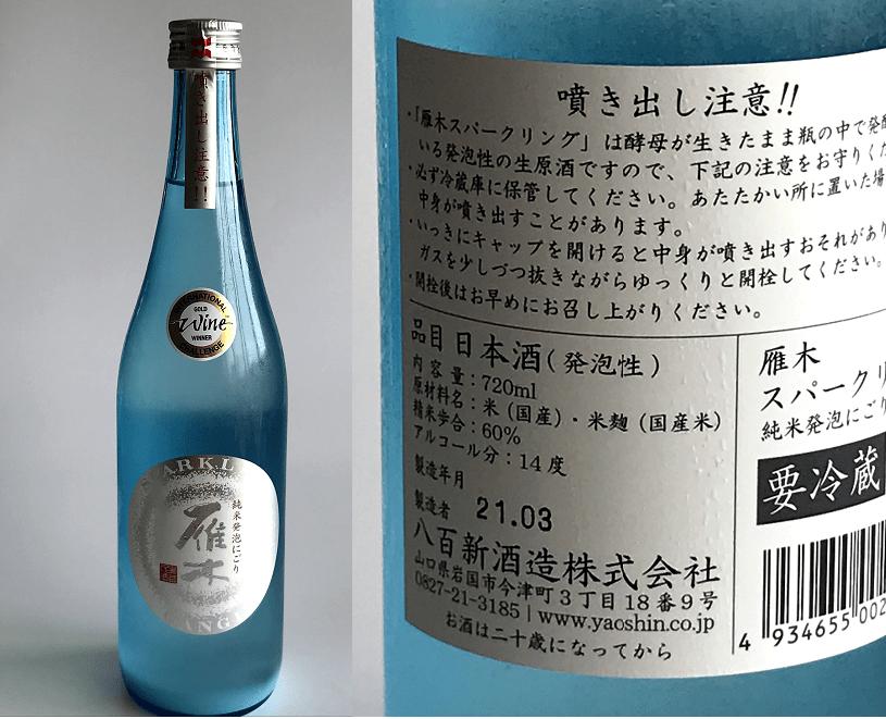 雁木 スパークリング 純米発泡にごり 生原酒