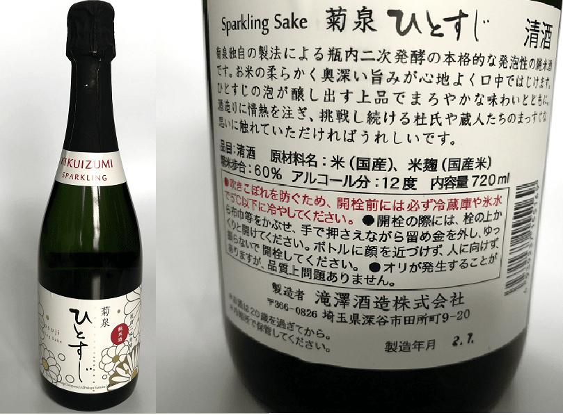 菊泉 ひとすじ 発泡純米酒