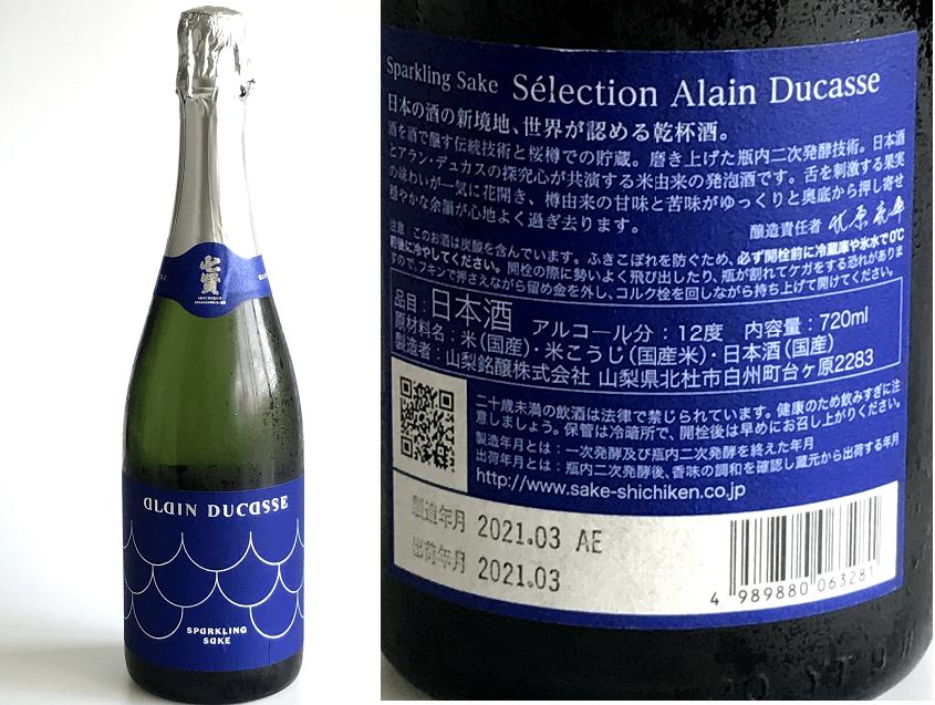 七賢 スパークリング アラン・デュカス スパークリング サケ